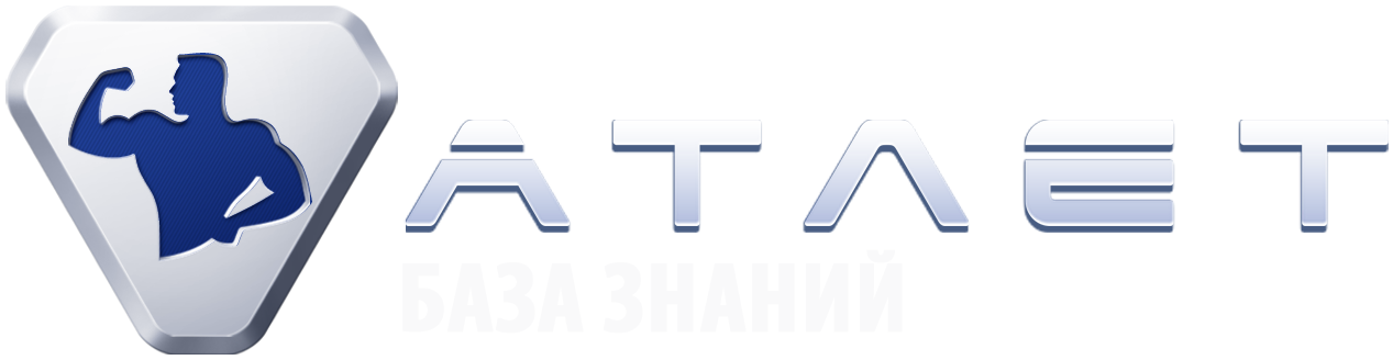 База знаний Атлета