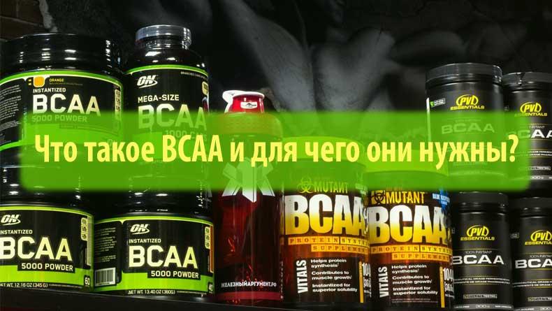 Что такое BCAA и для чего они нужны?