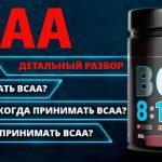 Что такое BCAA (БЦА), для чего и как это принимать?