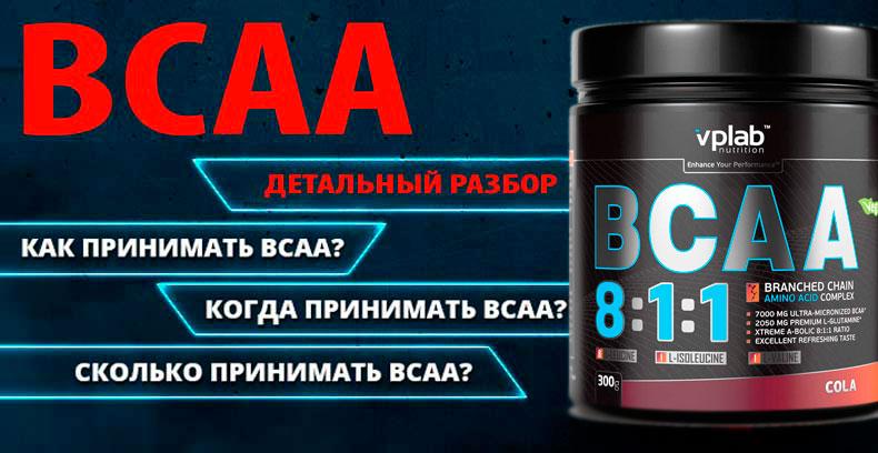 Как и когда правильно принимать BCAA?